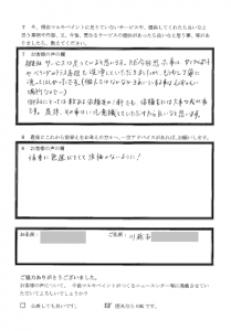 埼玉県川越市Y様 アンケート3