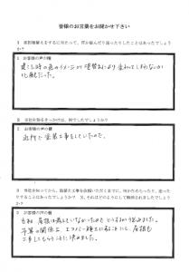 埼玉県川越市Y様 アンケート1