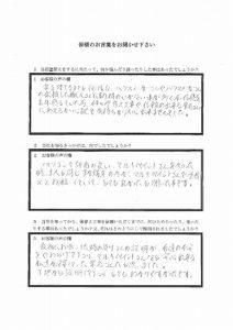 埼玉県戸田市A様 アンケート1
