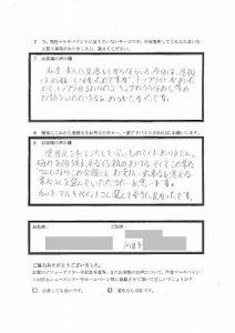 埼玉県戸田市A様 アンケート3