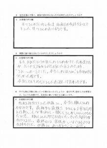 埼玉県戸田市A様 アンケート2