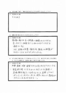 埼玉県さいたま市 渡辺様 アンケート2