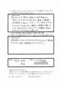 埼玉県さいたま市 渡辺様 アンケート3