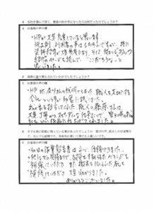 埼玉県さいたま市大和田様 アンケート2