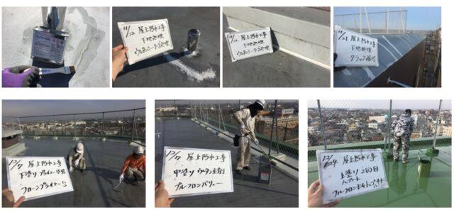 防水 工事 埼玉7