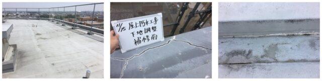 防水 工事 川口10
