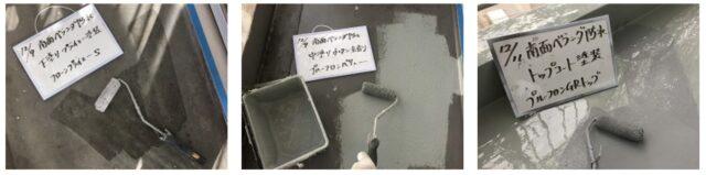 防水 工事 川口12