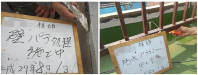 防水 工事 川口3