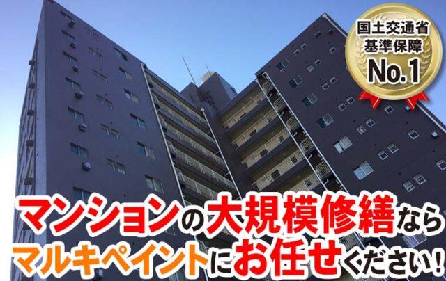 防水 工事 埼玉4