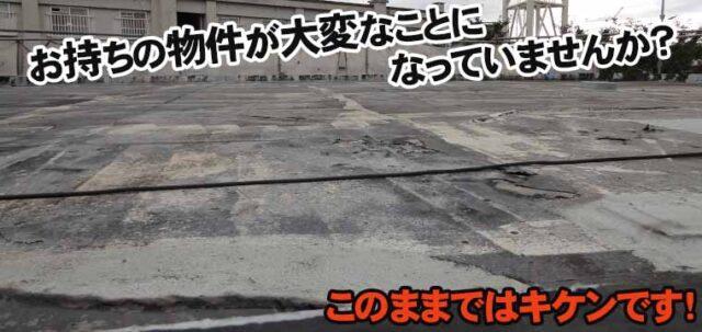 防水 工事 埼玉5