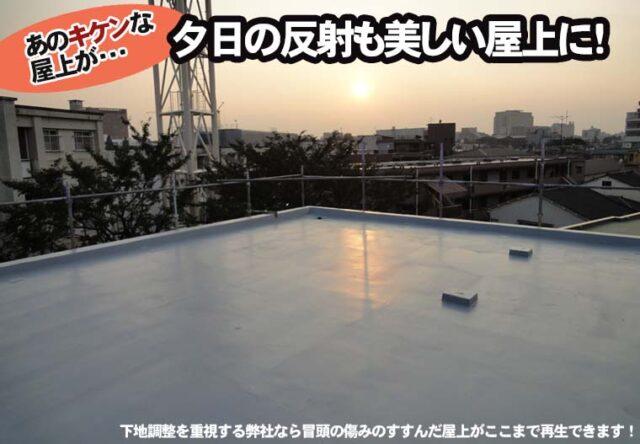 防水 工事 埼玉6