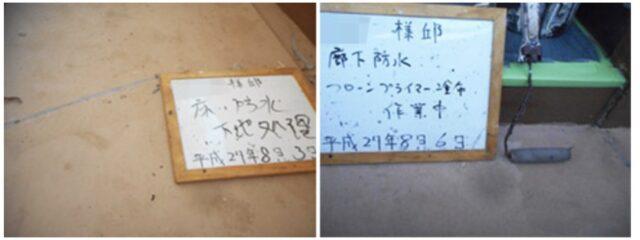 防水 工事 川口7