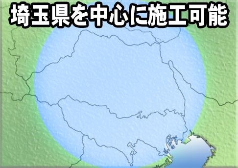 埼玉県を中心に施工可能