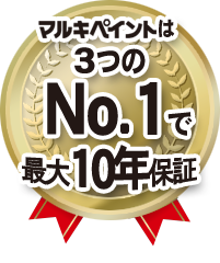 ハイパーユメロック埼玉県施工実績No.1 最大10年保証
