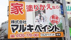 マルキペイント看板坂戸市内.jpg