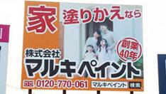 マルキペイント看板鶴ヶ島市内.jpg