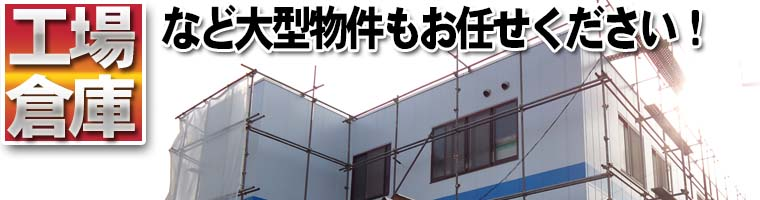 工場外壁屋上防水折半屋根はお任せ!