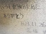 20111126所沢市T様邸メッセージ