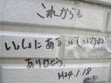 20120120ふじみ野市O様邸メッセージ