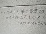 20120205毛呂山町T様邸メッセージ
