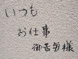 20120301川越市W様邸メッセージ