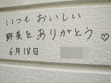 20120419入間市S様メッセージ