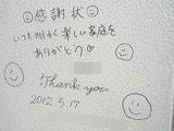 20120515東京都N様メッセージ