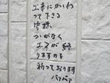 20121112川越市M様邸メッセージ
