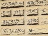 20130205入間郡T様邸メッセージ