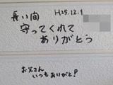 20131006熊谷市D様邸メッセージ