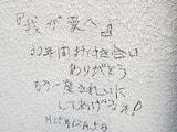 20131115毛呂山町K様邸メッセージ