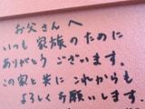 20131130さいたま市U様邸メッセージ1