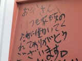 20131130さいたま市U様邸メッセージ2