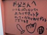 20131130さいたま市U様邸メッセージ3