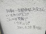 20131221坂戸市Y様邸メッセージ