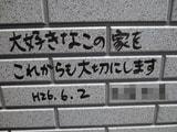 20140120志木市Y様邸メッセージ