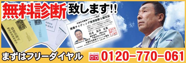 埼玉県内無料診断致します。見積り無料、現場を確認してお客様に合ったお見積りバナー