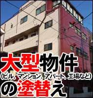 ビル・マンション・アパートの入居率アップ!外壁塗装でお任せください!!