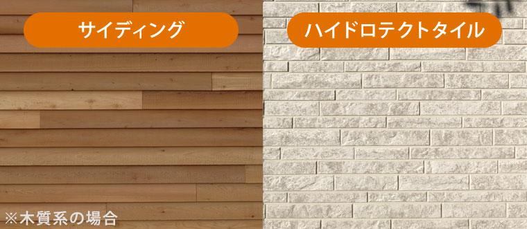 一条工務店の外壁の種類・特徴