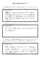 東松山市今井様のお客様の声①
