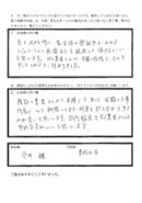 東松山市今井様のお客様の声③