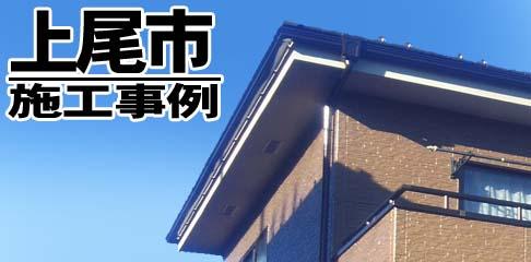 上尾市施工事例
