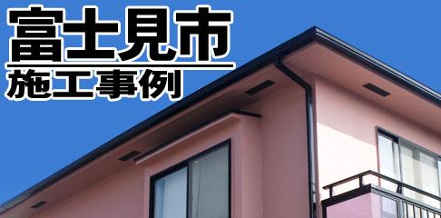 富士見市施工事例