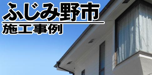 ふじみ野市施工事例