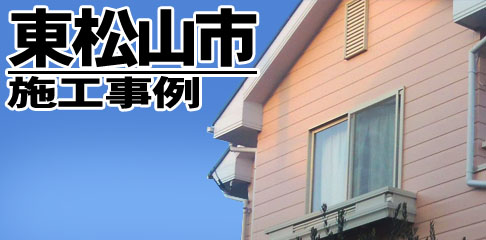 東松山市施工事例