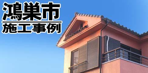 鴻巣市施工事例