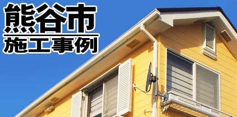 熊谷市施工事例
