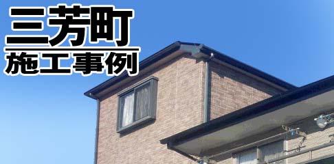 入間郡三芳町施工事例