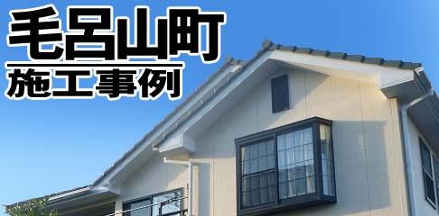 入間郡毛呂山町施工事例