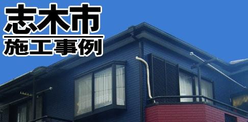 志木市施工事例